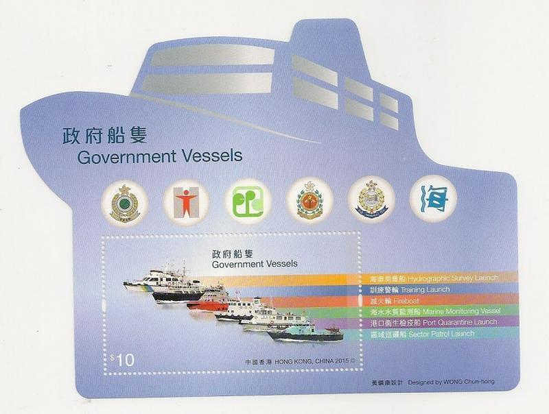 Hong Kong Government Vessels $10 stamp sheetlet MNH 2015