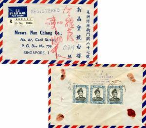 Brunei 15c Sultan Omar (3) 1970 Brunei, Brunei Registered Airmail to Singapor...