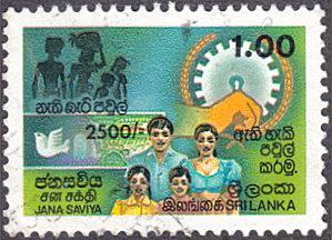 Sri Lanka # 953 used ~ 1r Jana Saviya Grants Anti-poverty Program