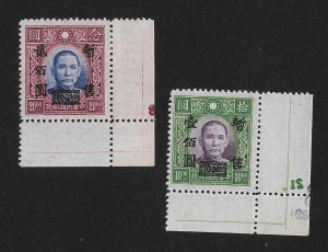 Rare (Sheet Corner Copy) China Overprint Mint OG H - 極罕有保真