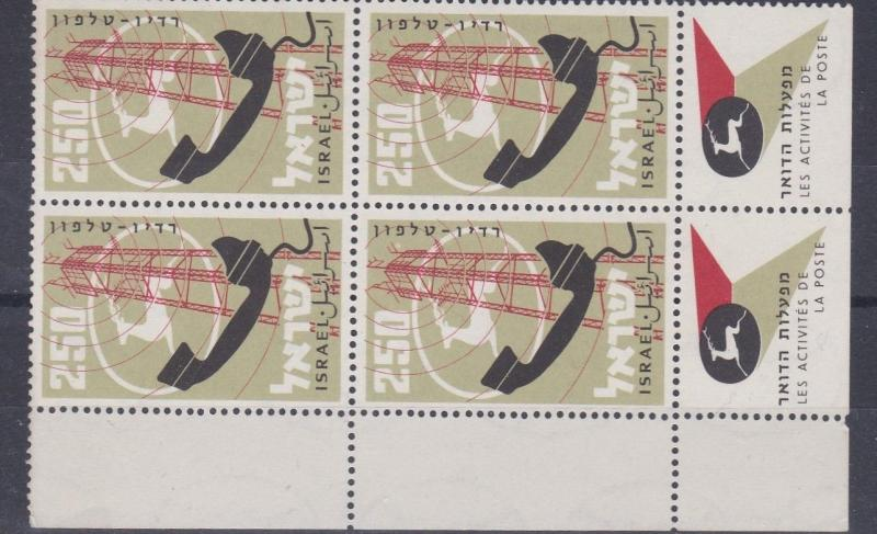 ISRAEL  1959   250PR   POST OFFICE  SERVICES  BLOCK OF 4   MNH  WITH TABS