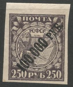 RUSSIA 210 MNH 117G-5