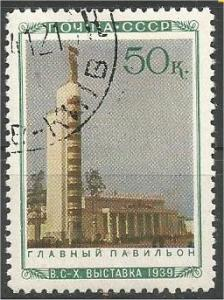 RUSSIA, 1940, used 50k, All-Union Agricultural Fair. Main building, Scott 809