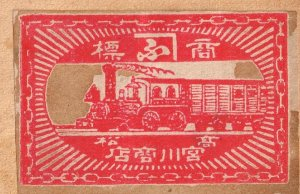 JAPAN Old Matchbox Label Stamp(glued on paper) Collection Lot #MB-8