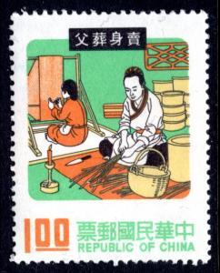 Taiwan 1732 MNH VF