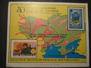 Soviet Union CCCP 1974 WW2 invasion to Germany sheet MNH
