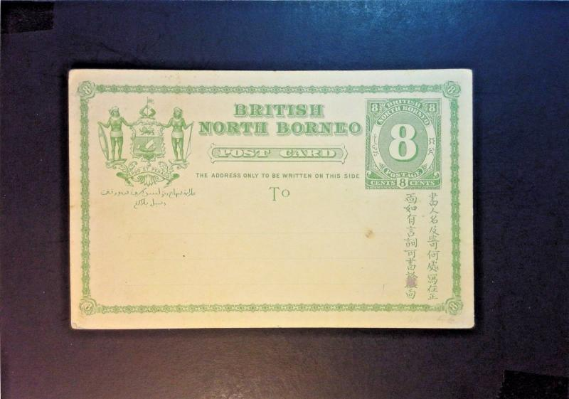 North Borneo Early 8c Postal Card (Light Creasing) / Unused - Z806