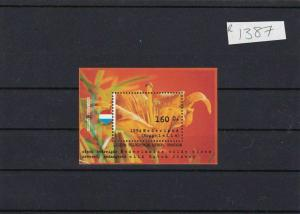 NETHERLANDS  UNMOUNTED MINT  STAMPS SHEET .REF R 1387