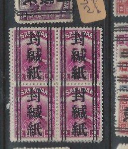 SARAWAK JAPANESE OCCUPATION  (PP0105B) BROOKE OFF SEALED BARS  4C BL OF 4    MNH