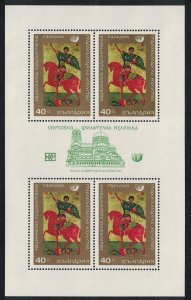Bulgaria St Dimitrius Religious Art MS SG#MS1898 MI#1894KB