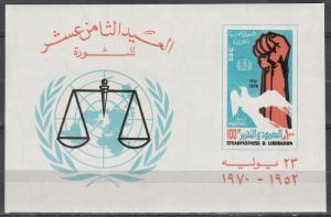 Egypt #837 MNH CV $3.25  (A17503)