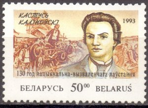 Belarus. 1993. 39. personalities. MNH.