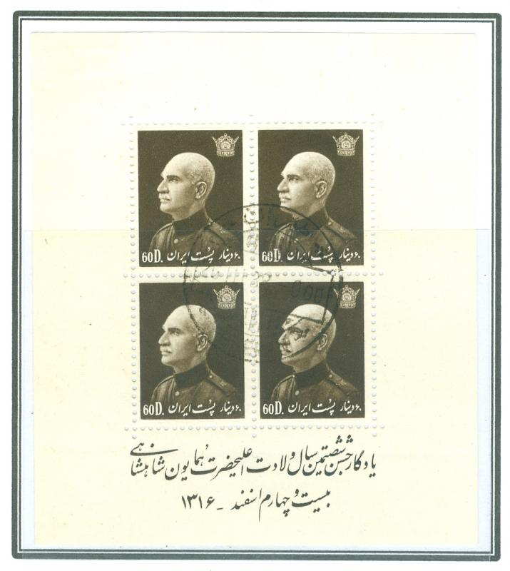 PERSIA 1938;  60th Birth Anniversary of H.I.M. Reza Shah the Great,  60 Dinars