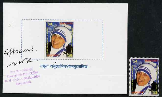 Bangladesh 1999 Mother Teresa Commemoration imperf proof ...