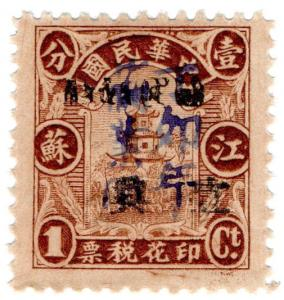 (I.B) China Revenue : Duty Stamp 1c (Temple) multiple overprint