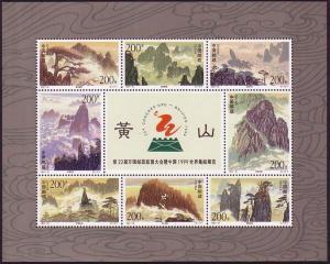 China Mount Huangshan Sheetlet SG#4231 MI#2845-2852 SC#2805