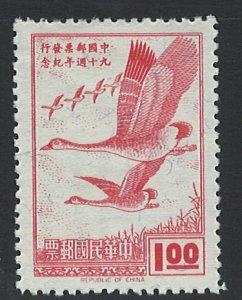 China Republic Scott 1566 MVLH!
