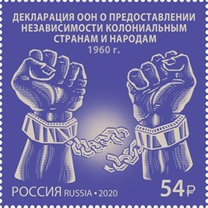 2020 Russia Independence to Colonial Countries (Scott NA) MNH