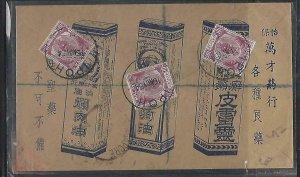 MALAYA PERAK (PP1709B) 1954 SULTAN 10C 3 ON ADVERTISING COVER REG IPOH TO SINGAP
