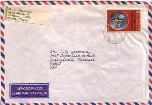 Greece, Airmail, Religion