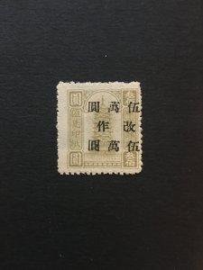 china liberated area stamp, unused, overprint, rare, list#198