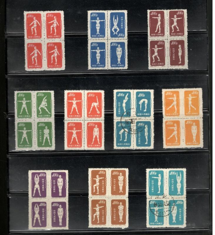 PRC China SCOTT #141-150  Complete set of blocks Reprints MH/used stamps