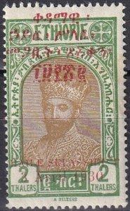 Ethiopia #198 F-VF Unused  CV $6.00 (Z6137)