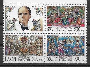 Russia 1995,Russian Ballet Fokin Ballets Block,Sc # 6241-6243a,VF MNH**