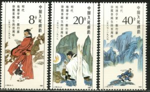 CHINA PRC Sc#2075-2077 1987 Xu Xiahe, Geographer Complete Set OG Mint NH