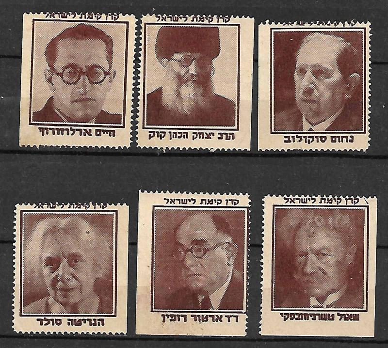 JUDAICA ISRAEL, KKL/JNF STAMPS. ZIONIST LEADERS 1946 FULL SET AUSTRIA ISSUE, MNG