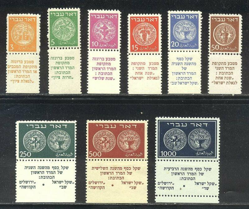 ISRAEL #1-9 Mint LH TABS - 1948 First Coin Set