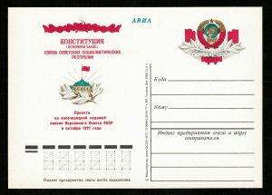 Post card, 1977, Air Mail, Soviet Union (КТ-6)