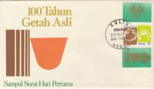 Malaysia 1978 100th Year of Natural Rubber FDC SG#184-186