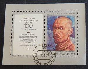 Art, Soviet Union, (2291-Т)