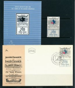 ISRAEL 1991 150th JEWISH CHRONICLE STAMP MNH + FDC + POSTAL SERVICE BULLETIN