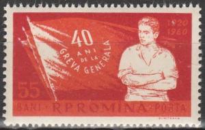 Romania #1387 MNH CV $3.60 (S5552)