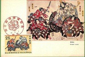 90247 - JAPAN - Postal History - MAXIMUM CARD 1966 - ART  Samurai Warriors