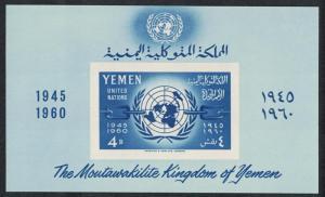 Yemen 15th Anniversary of UNO MS 1961 MNH SG#MS137a