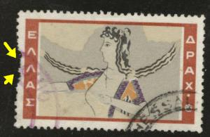 GREECE Scott 7014 used 1961 faulty stamp