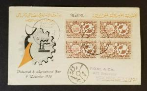 1958 Alexandria Egypt to New York City Industrial & Agricultural First Day Cover