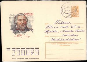Russia, Postal Stationery, Music