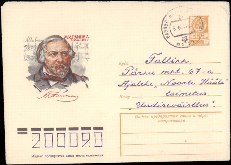 Russia, Postal Stationery, Music