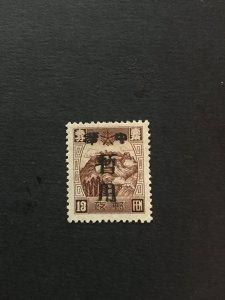 China stamp, Manchuria, rare overprint, unused, Genuine,  List 1867