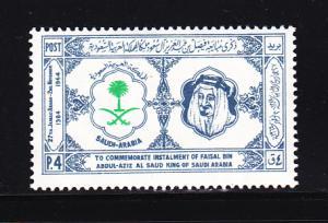 Saudi Arabia 285 Set MNH King Faisal (B)