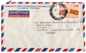 Sri Lanka 1982 Cover with Royal Visit 5r (see descr.)