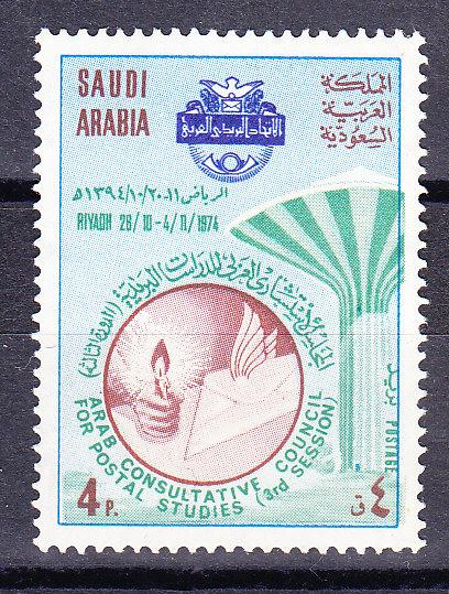 Saudi Arabia 1974 Council for Postal Studies  VF/NH