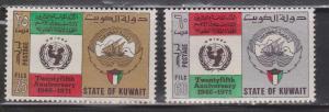 KUWAIT Scott # 537-8 MH - UNICEF 25th Anniversary