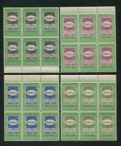 1946 Yemen Mutawakkili Hospital Postage Stamps #49-52 Mint Never Hinged Set