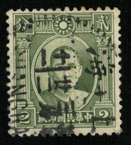 China, 2¥ (T-6923)