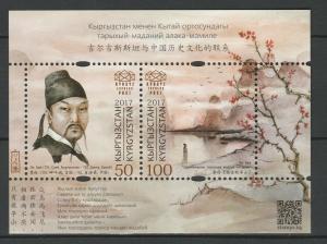 Kyrgyzstan 2017 Famous people China Li Bai MNH Block
